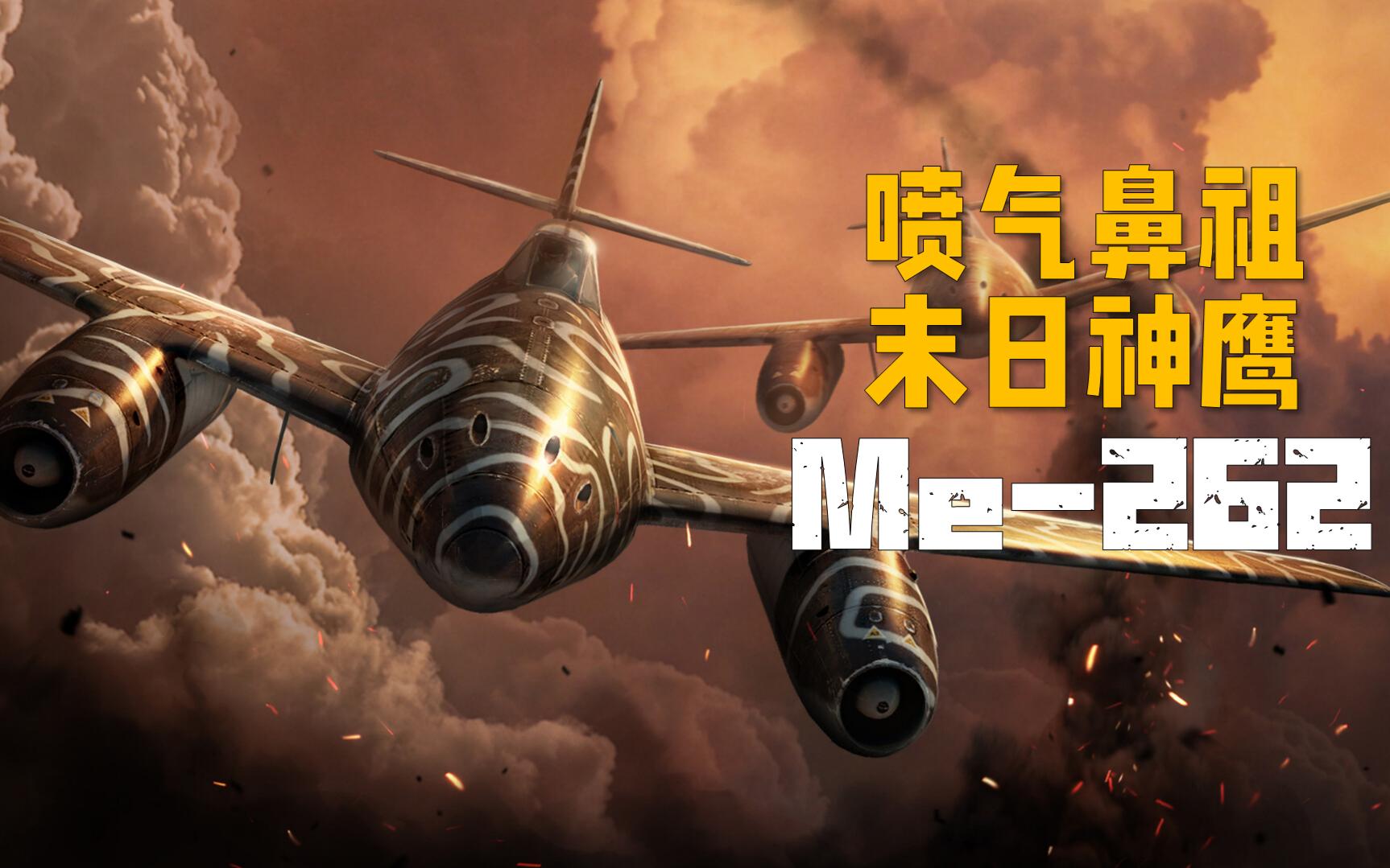 喷气鼻祖,末日神鹰——纳粹德国的空中绝响Me-262