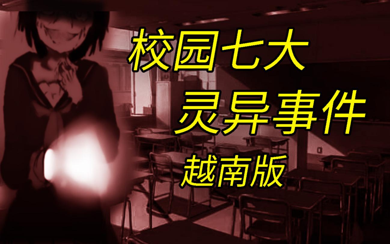 你一定听过的校园七大不可思议!越南玩家制作RPG!上篇