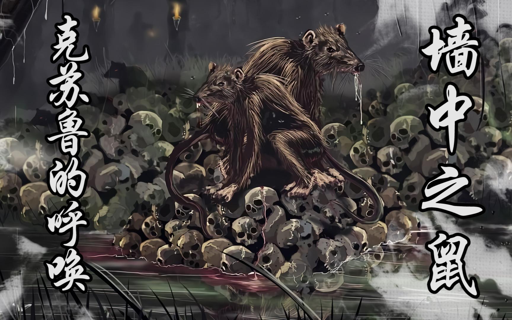 那些他们永远都听不见的老鼠,那些墙中之鼠!克苏鲁的呼唤原著《墙中之鼠》