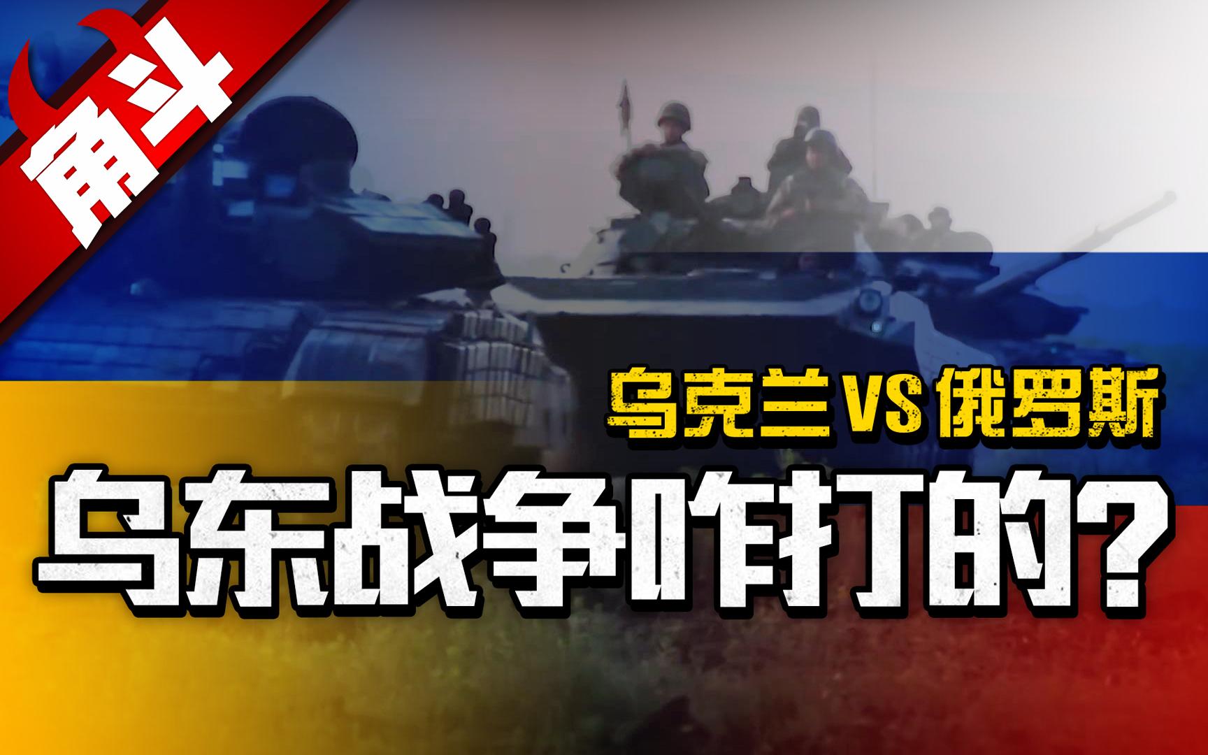 【大国角斗】俄乌冤仇录 乌东战争咋打的?(乌克兰vs俄罗斯)