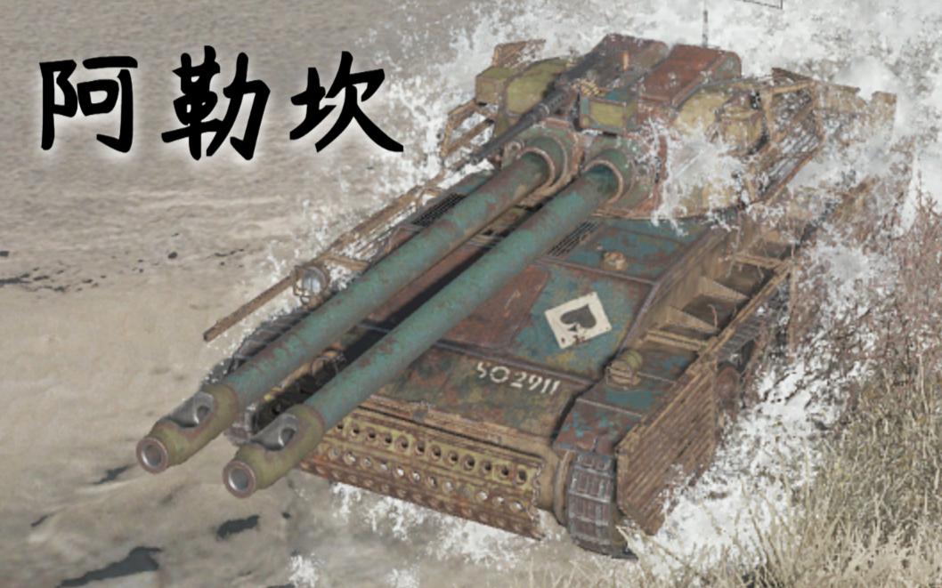 【坦克世界】阿勒坎:7杀 - 1万3输出,有勇有谋(阿尔扎吉4.04)