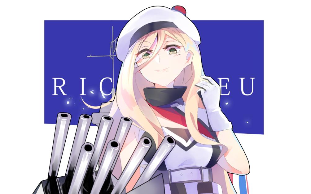 【藤宮あや】自由、平等、博爱之国制造的最强战舰——Richelieu