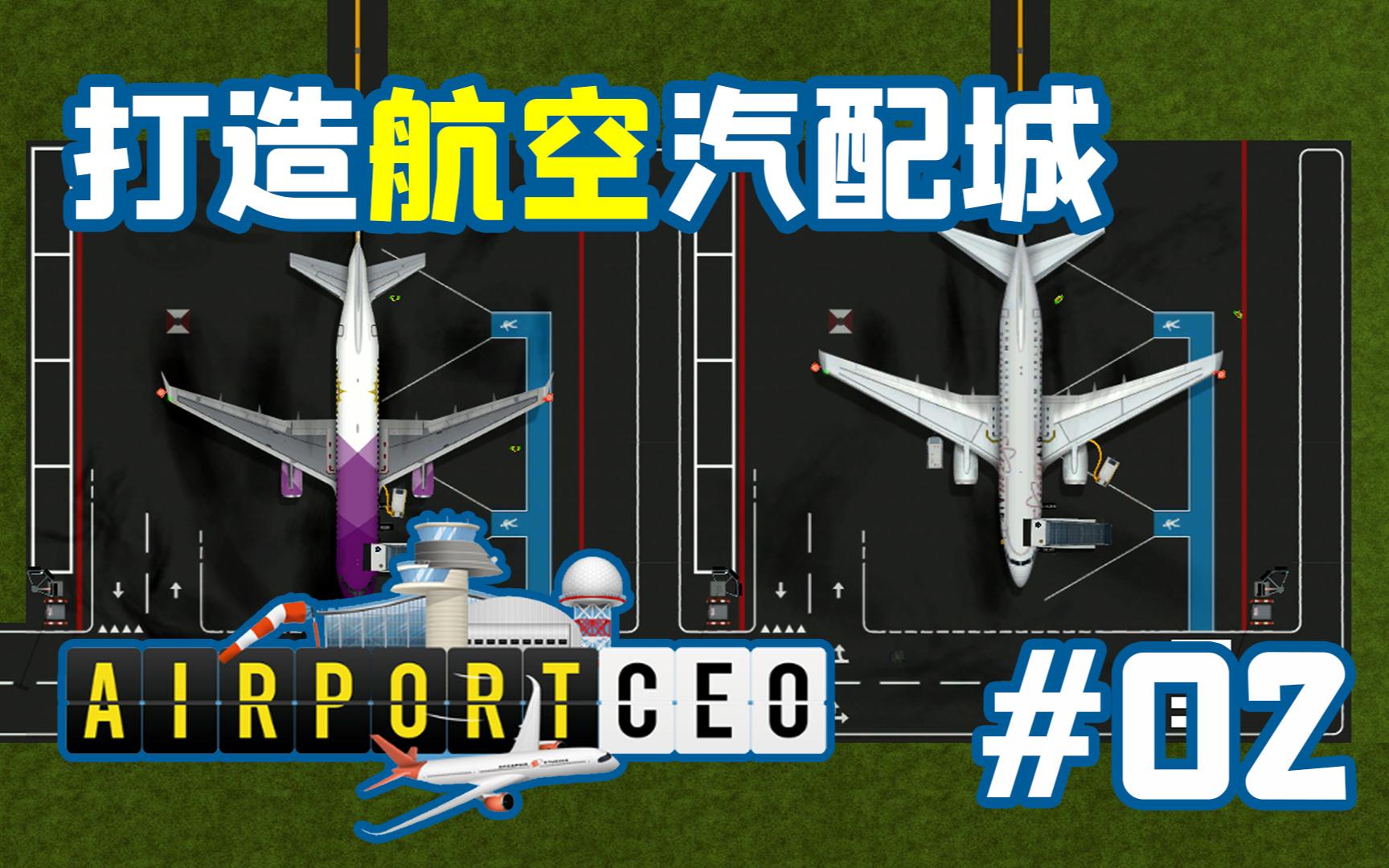【独家】喜迎中型飞机进场!独立新作《机场CEO》-打造航空汽配城#02【QPC】