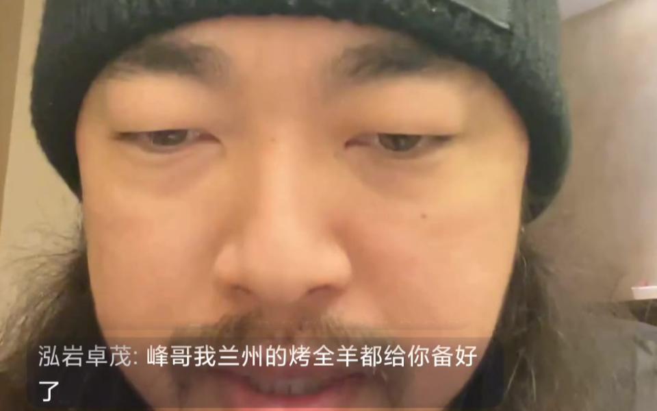 峰哥亡命天涯3.20录播
