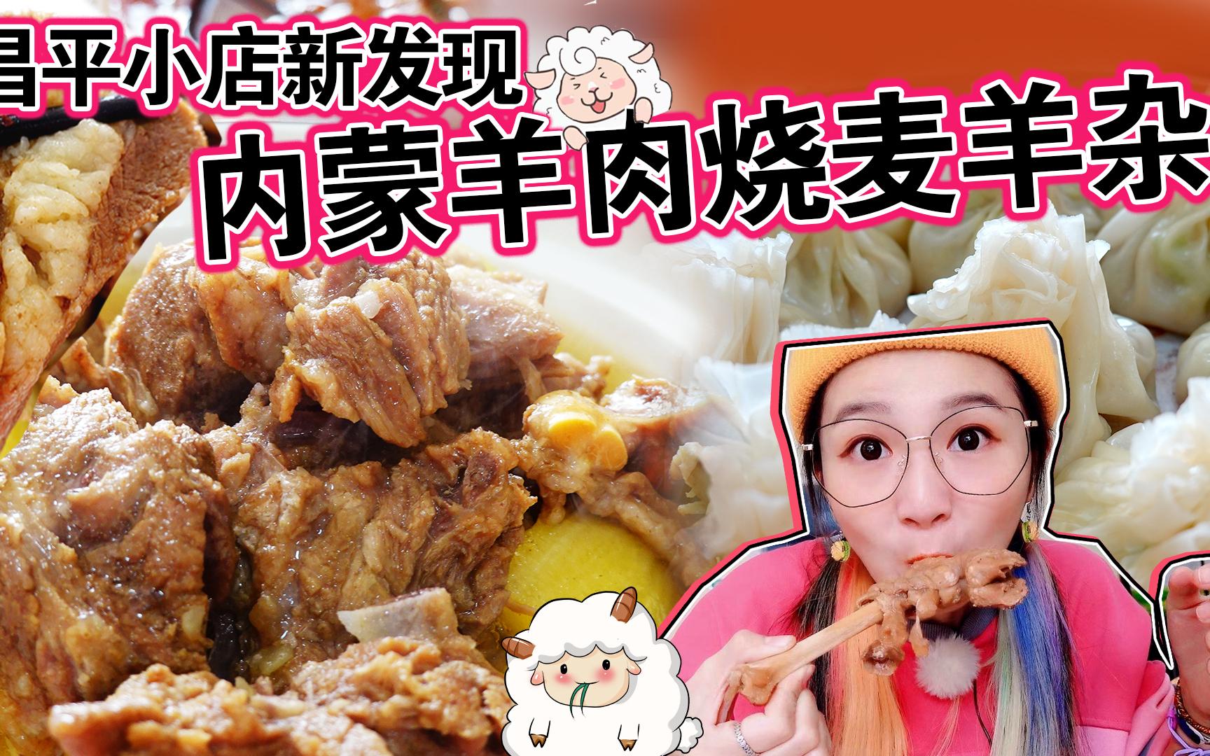 【逛吃北京】内蒙羊肉小馆新发现!焖羊肉必点,莜面窝窝蘸汤吃~