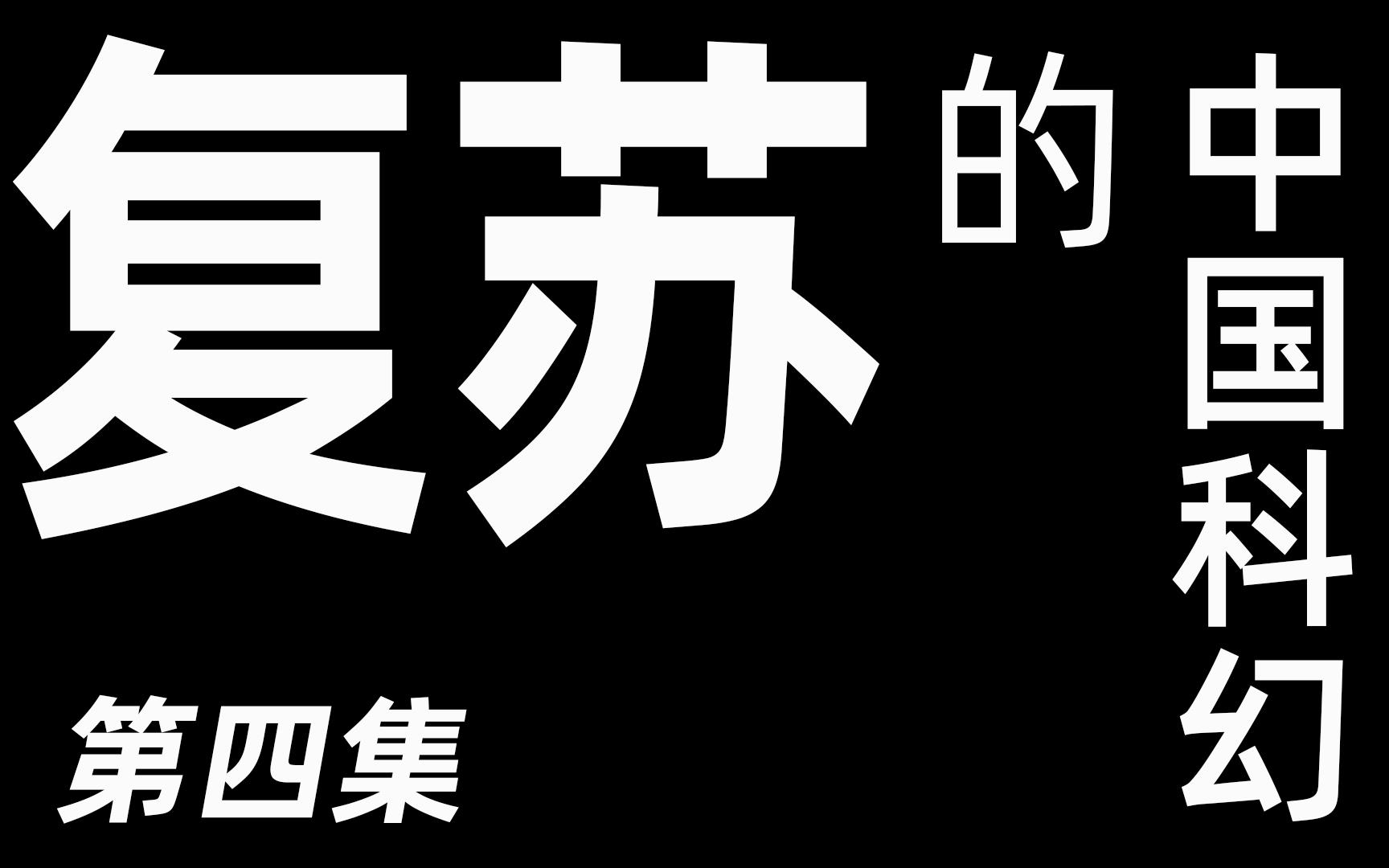 复兴的中国科幻史——中国科幻的复苏与第三次高潮