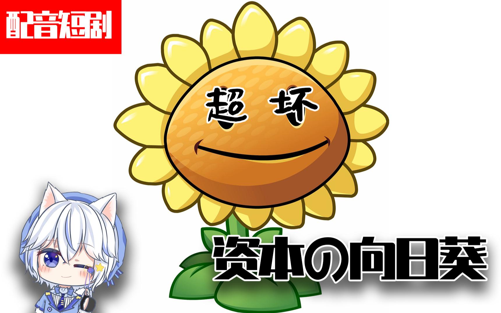 【配音短剧】植 物 大 战 人 性,超坏的资本向日葵!#1