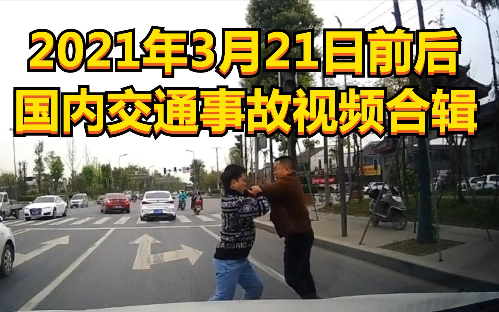 2021年3月21日前后国内交通事故视频合辑