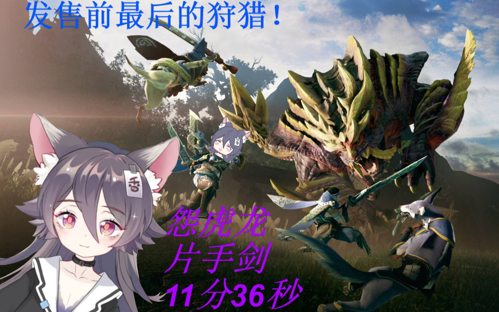【MHR试玩版】怨虎龙片手剑11分36秒,发售前最后的狩猎!香香的录播片段ο(=•ω<=)ρ⌒☆