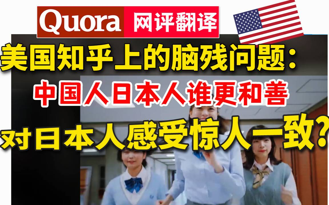 美国知乎:中国人日本人谁更和善,答案惊人惊人一致?