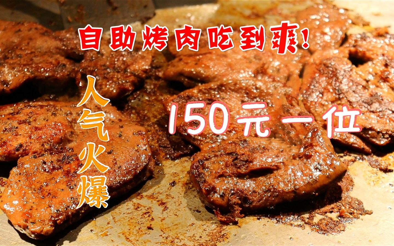 人气爆棚的海鲜自助!150元一位火锅、烤肉吃个舒服,早上9点多就人山人海排起长龙!