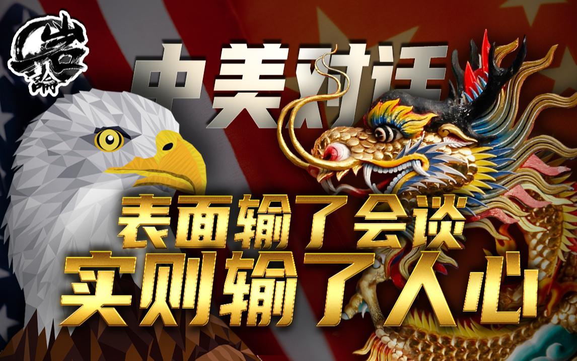 中美对话,拜登的外交政策玩飘了!【208期】【岩论】