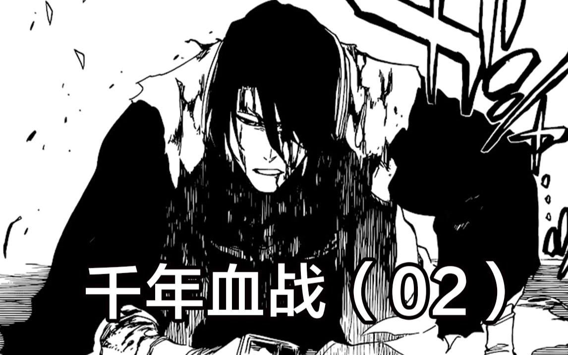 【死神】尸魂界众队长惨败!星十字骑士团恐怖如斯!02