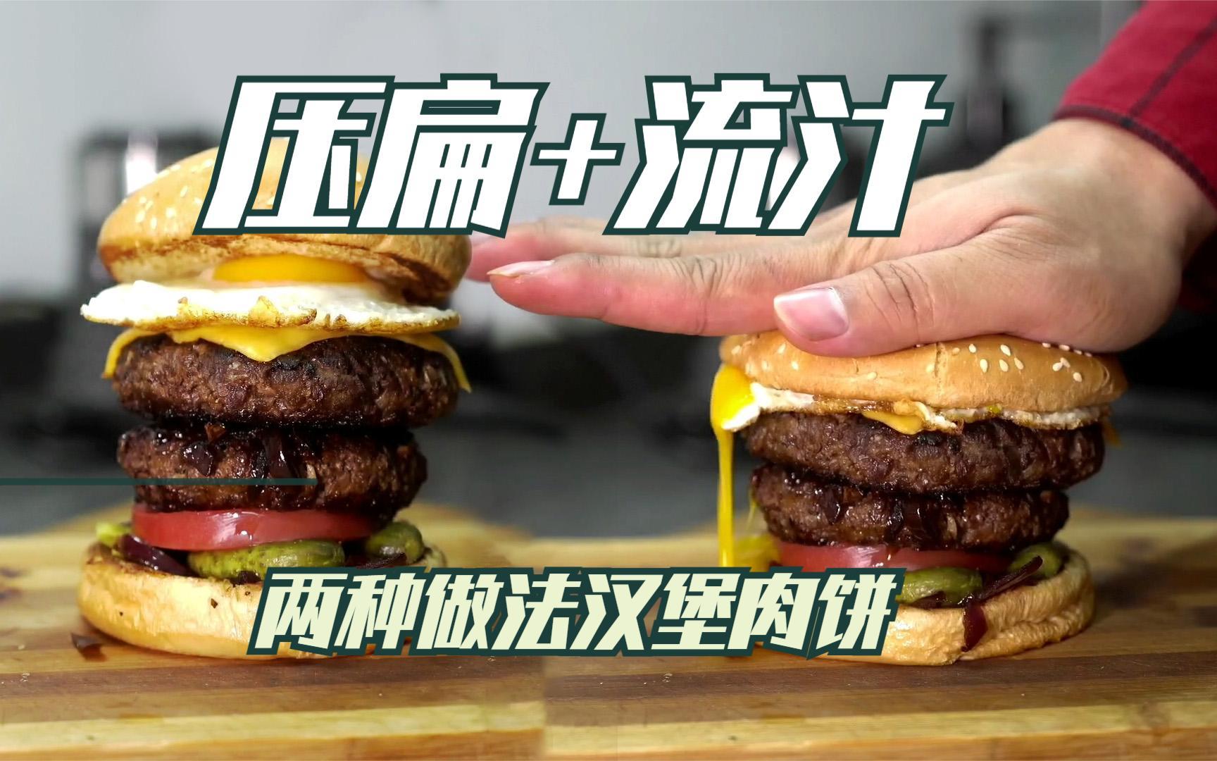 美式+寿喜锅风味汉堡肉饼?汉堡两吃做法大公开