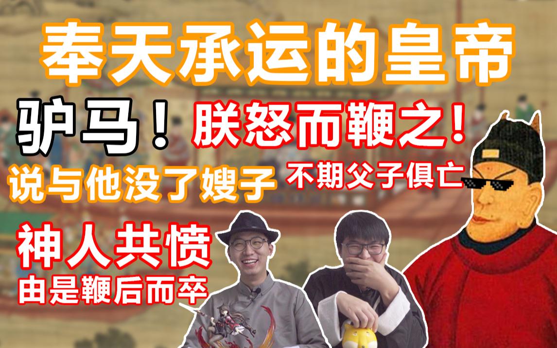 """朱元璋的祖传""""大白话""""圣旨能有多直白?【丈育杂谈03】"""