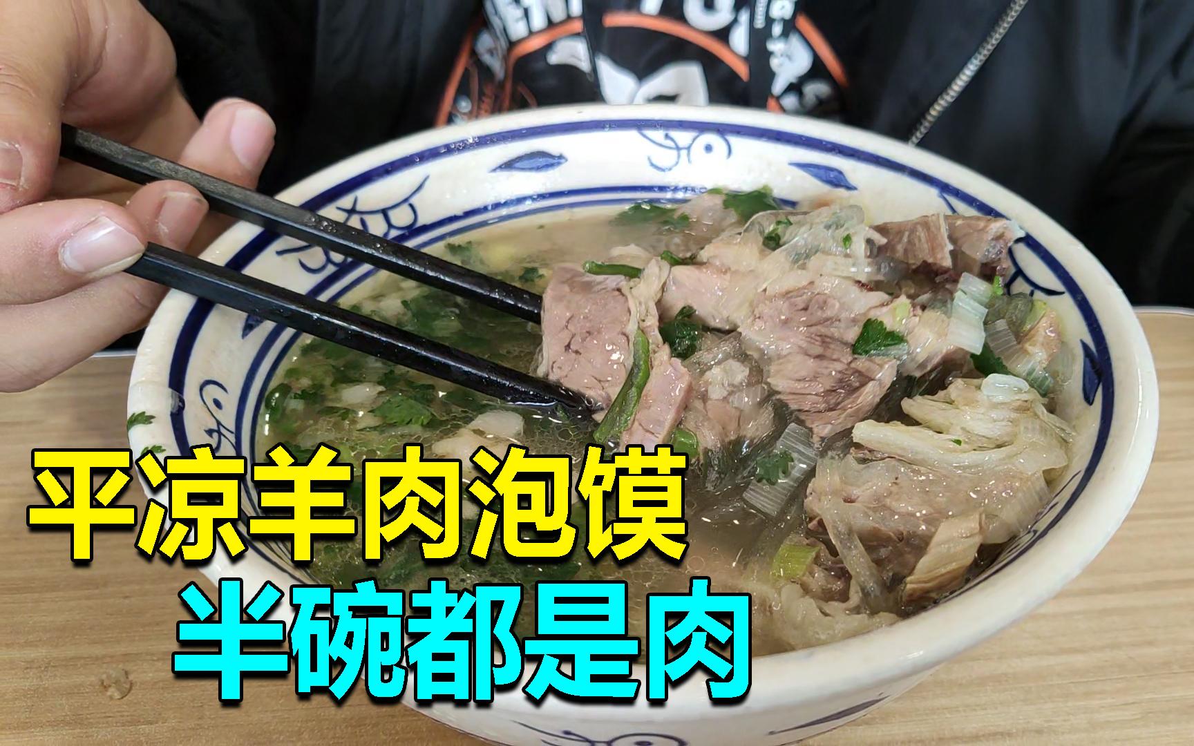甘肃平凉羊肉泡馍,和西安的完全不同,30块一碗肉太多了!