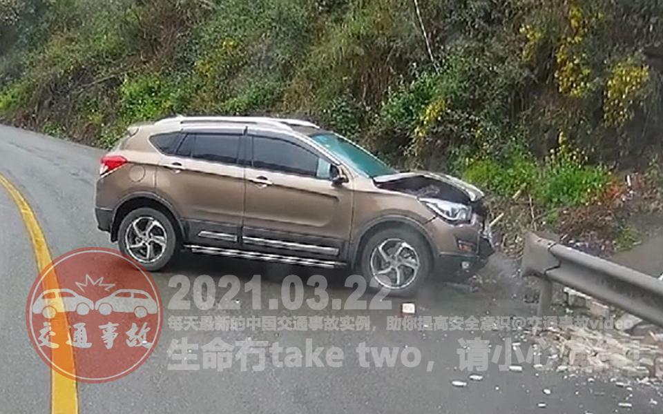 中国交通事故20210322:每天最新的车祸实例,助你提高安全意识