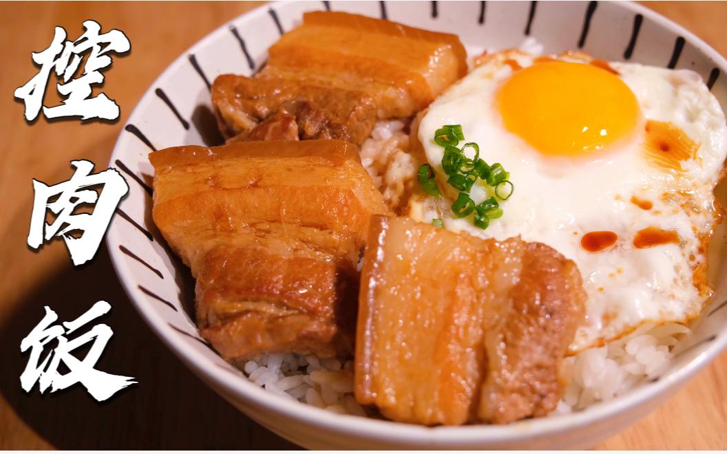 【UP煮】控肉饭 大口吃肉带来的幸福感