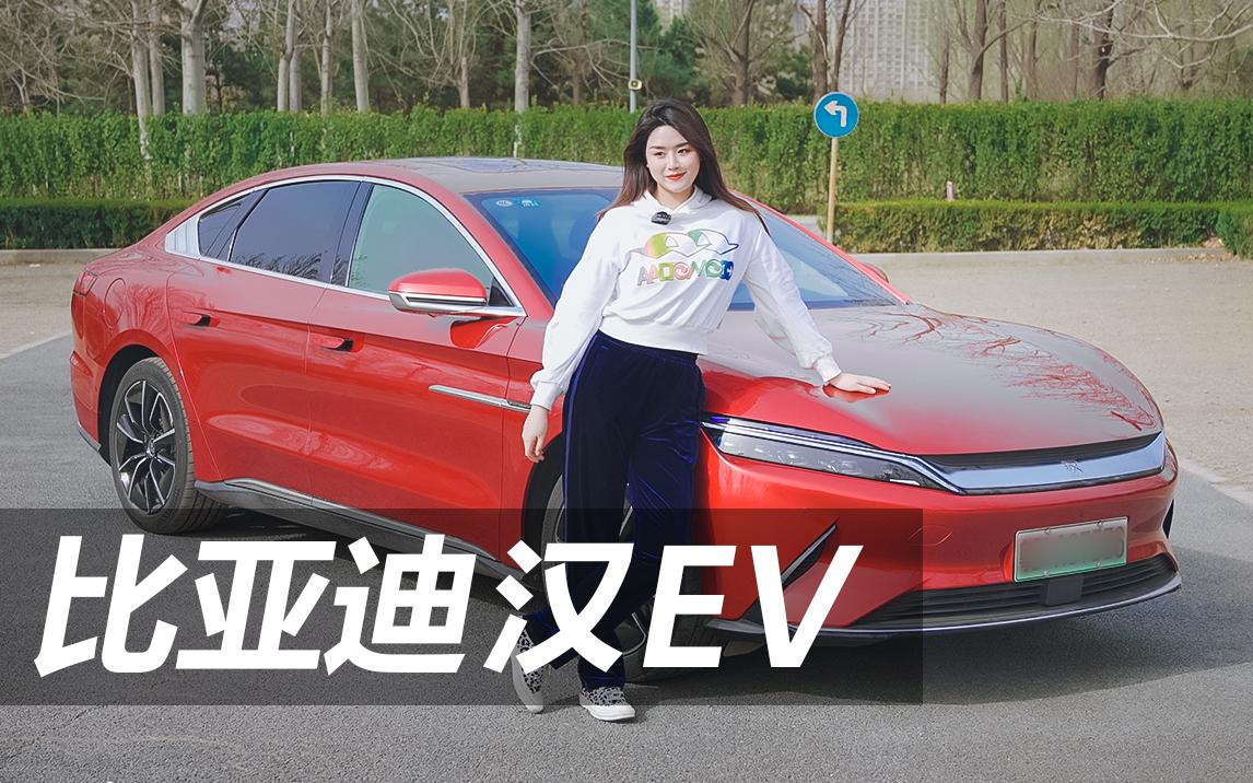 22.98W买比亚迪?比亚迪汉EV智能驾驶系统体验