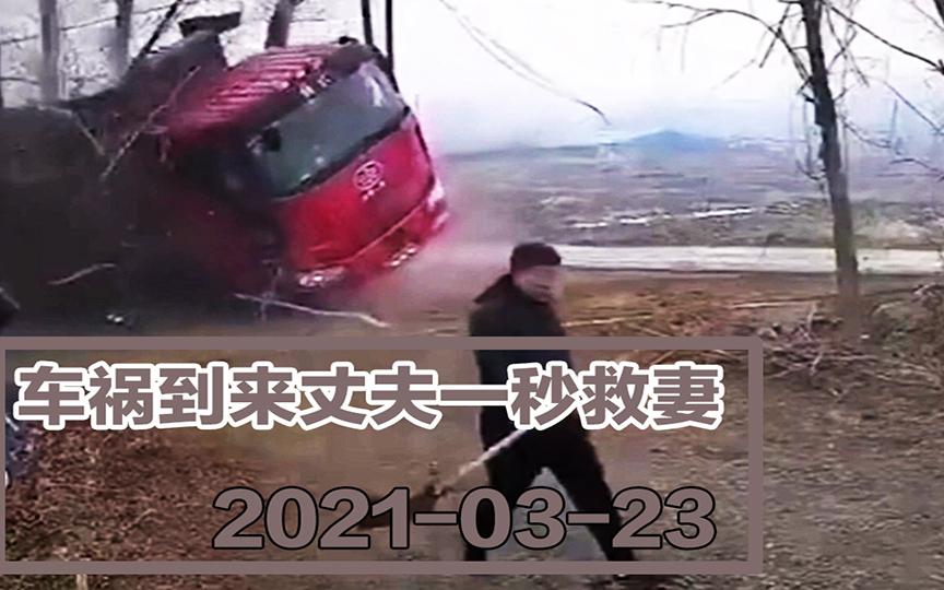 【事故警世钟】803期:车祸到来前,丈夫一秒救妻,妥妥的真爱