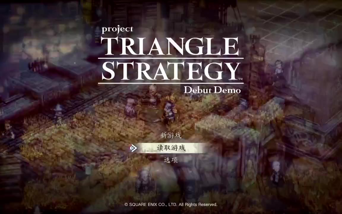 Project TRIANGLE STRATEGY 《三角战略》DEMO双线试玩