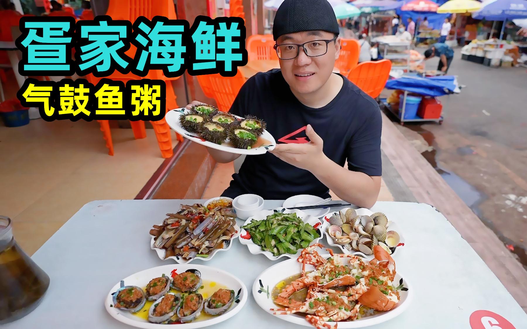 海南陵水疍家渔排,阿星坐船捞海货,气鼓鱼粥蒸龙虾,生猛海鲜