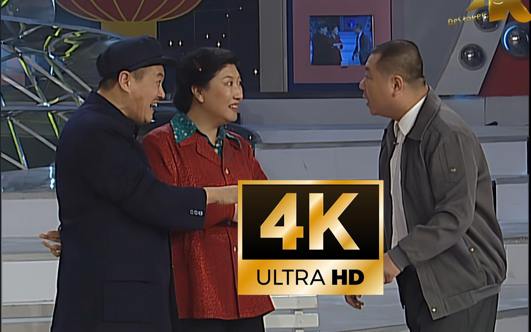 【4K修复】小品卖拐三部曲 赵本山、范伟 、高秀敏