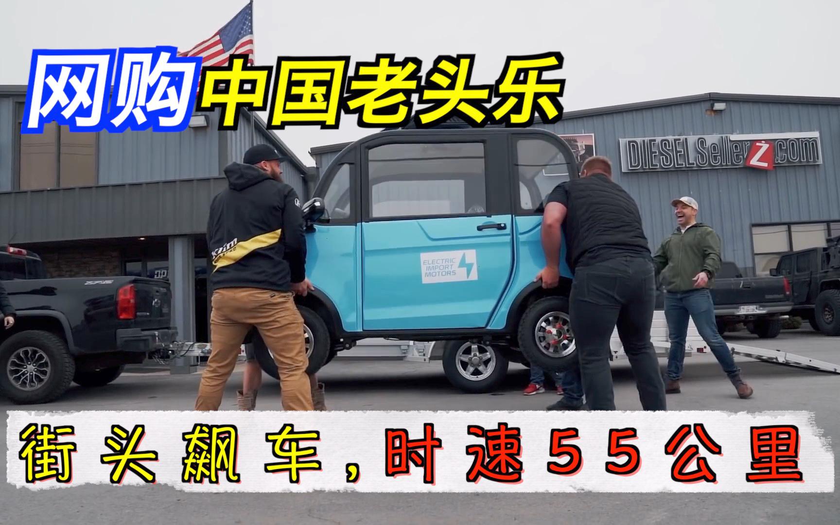 美国壮汉进口中国老年代步车,驰骋街头,时速被迫飙到55公里