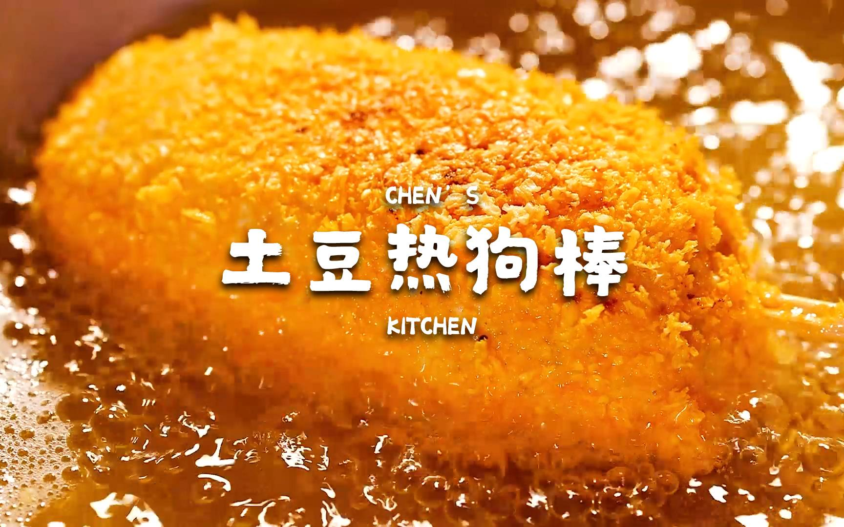用土豆来做热狗棒,美味又饱腹