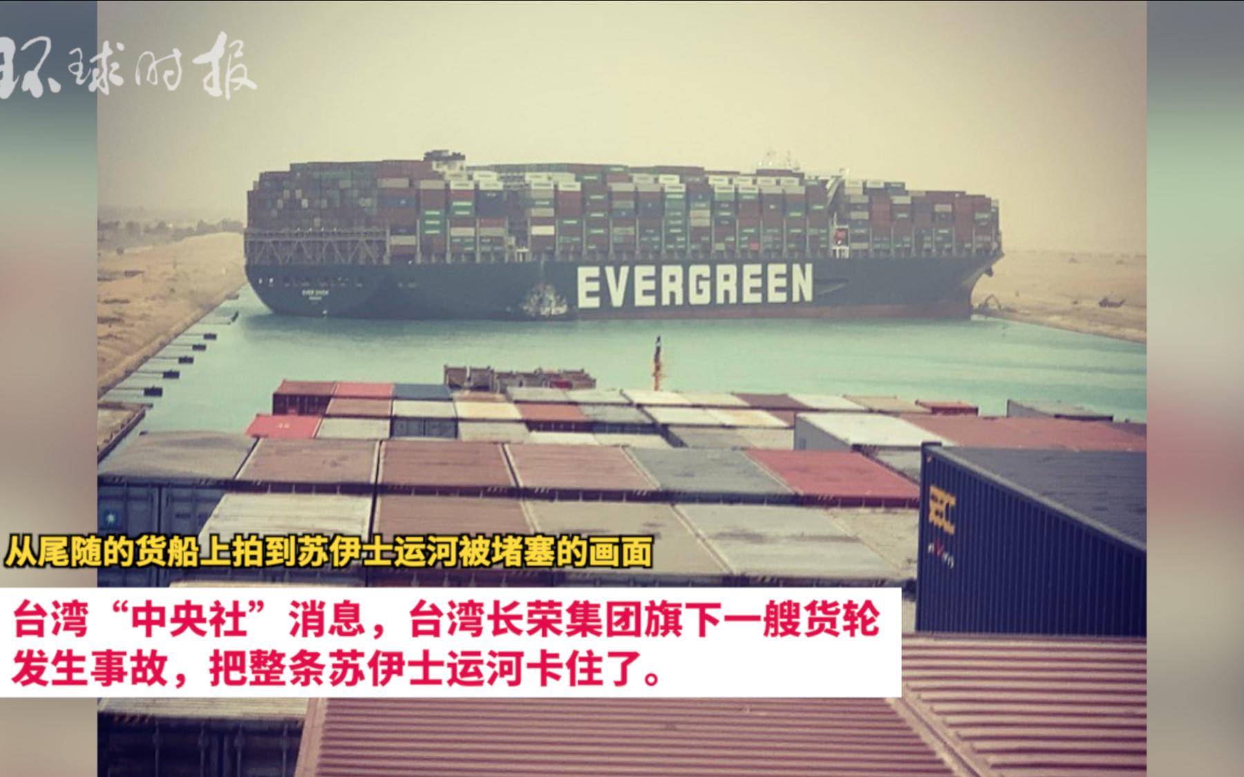 突发!台湾货轮堵塞苏伊士运河
