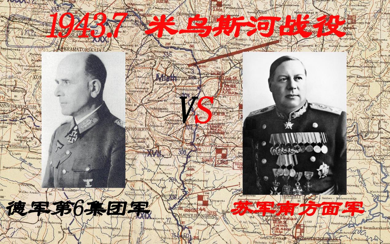 """【血洒米乌斯河】""""笼罩在堡垒战役阴影下的血战""""—— 1943.7 米乌斯河战役 上集"""