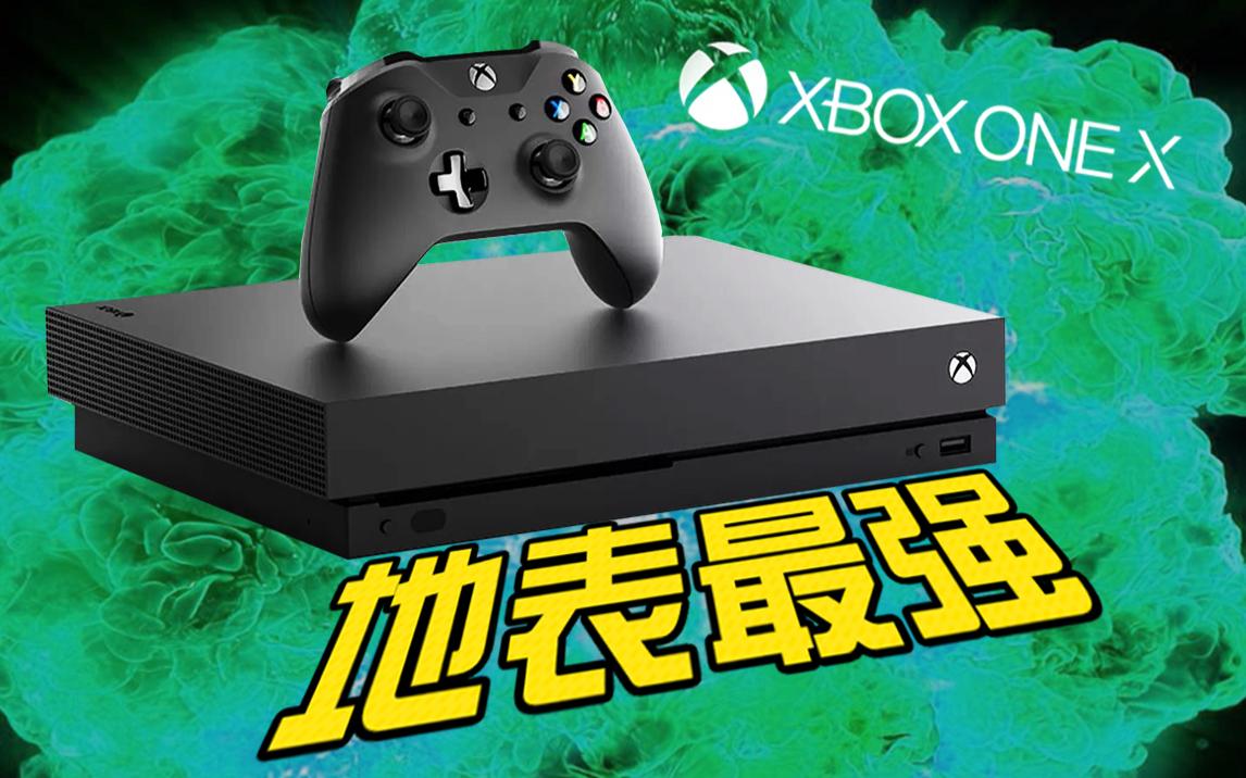 10000%榨干机能!微软X1X画质最高的游戏长什么样?