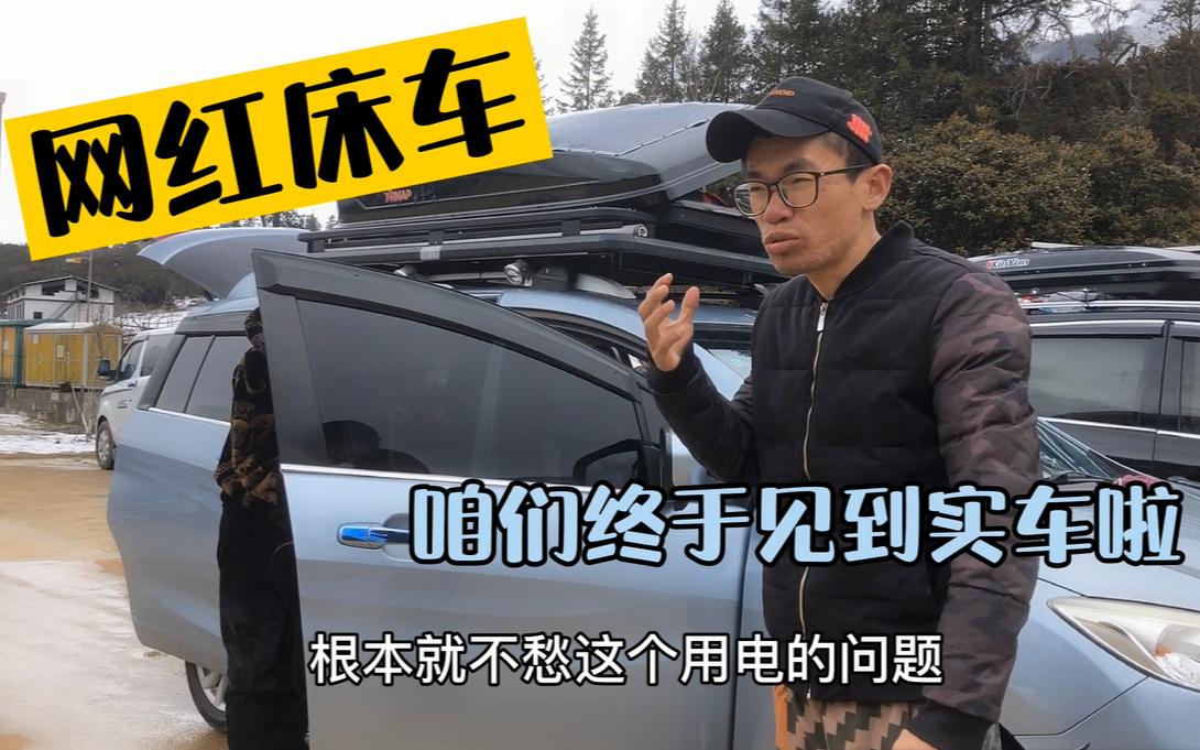 最潇洒的自驾西藏,广西老表怒改马自达5,很难相信这是辆床车