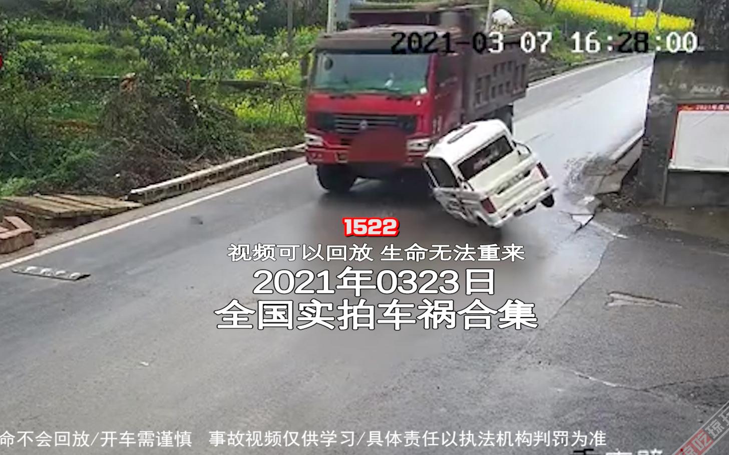 1522期:新买的特斯拉,在市区试用自动驾驶,结果连撞多车【20210323全国车祸合集】