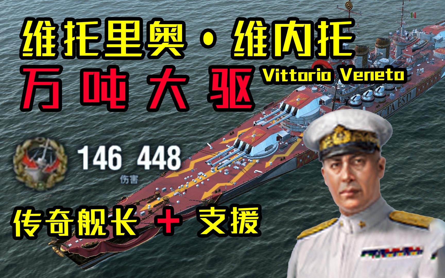 【独家/战舰世界】这 就 是 意 战!传奇舰长+支援!八级意战维托里奥·维内托14万伤害【QPC】