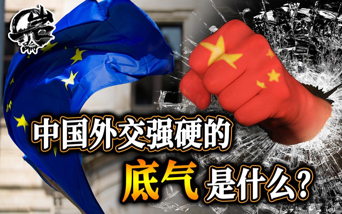 中国对外强硬的底气是什么?【209期】【岩论】