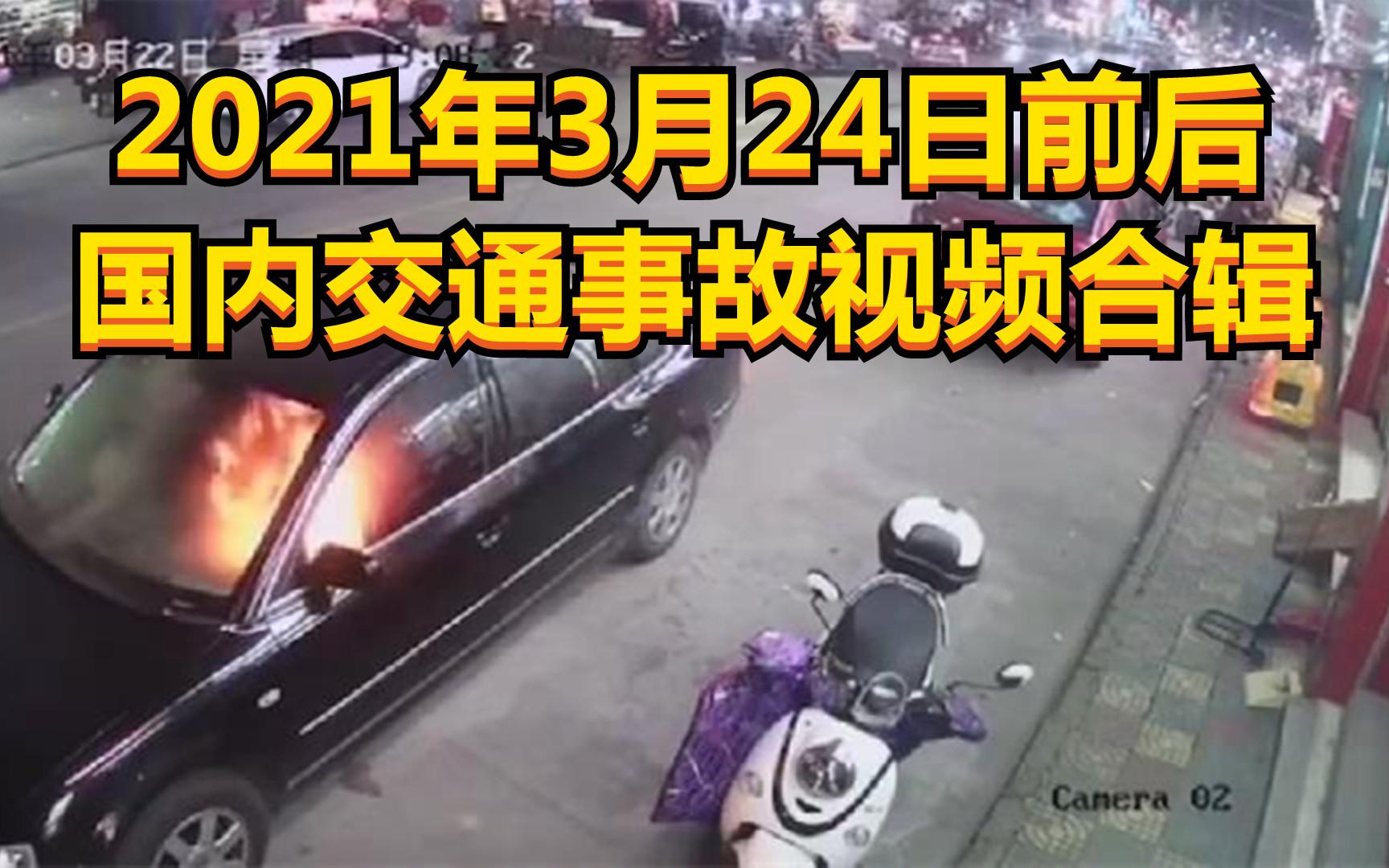 2021年3月24日前后国内交通事故视频合辑