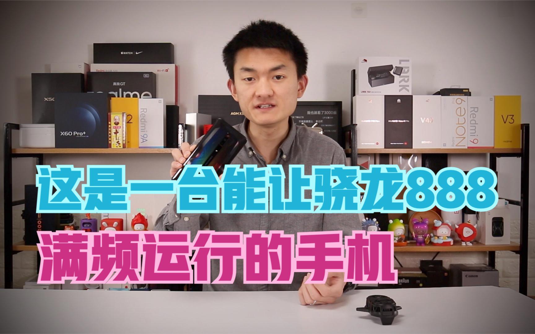 X1超大核天生满频率!骁龙888真正实力 红魔6游戏手机评测【新评科技】