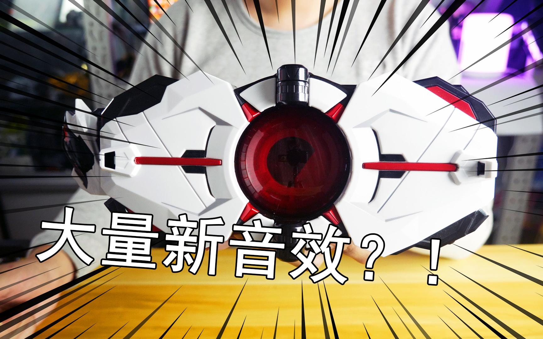 【零度模玩】居然还有隐藏玩法?假面骑士zero one 亚克1 DX驱动器评测!