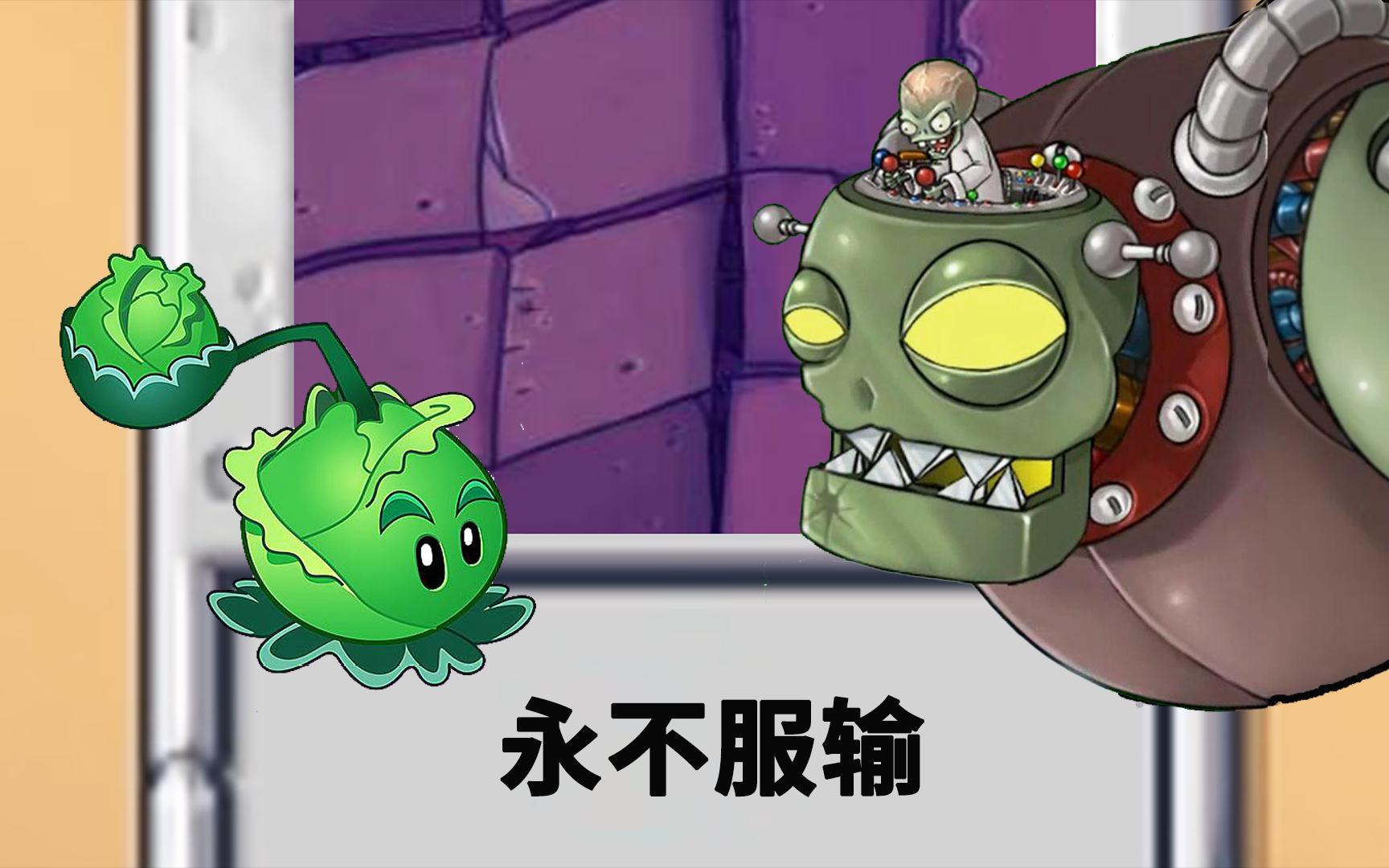 植物大战僵尸:只要我够快,僵王博士就来不及回血!