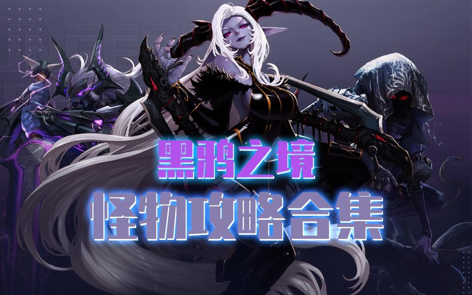 【DNF】黑鸦之境-副本怪物攻略合集