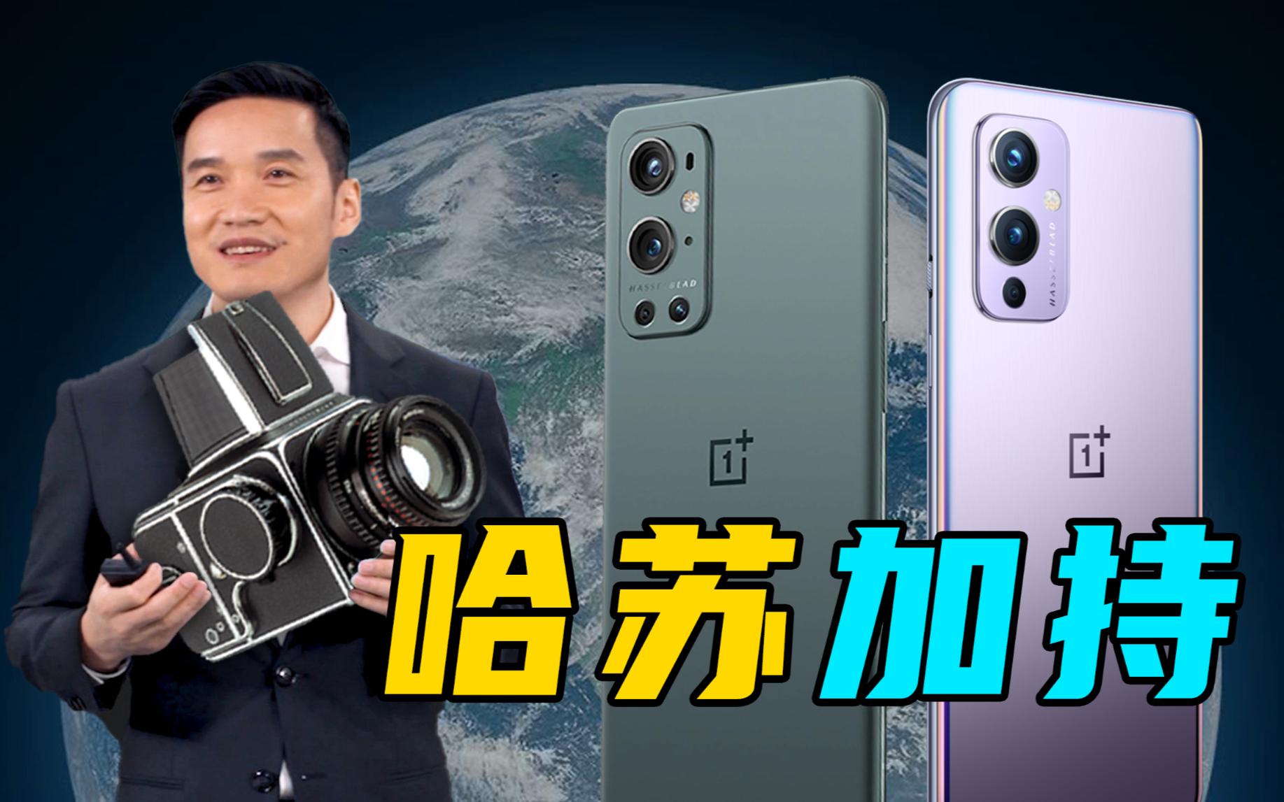 【短的发布会】年轻人的第一台哈苏,一加9 Pro搭载LTPO屏幕叫板旗舰天花板?