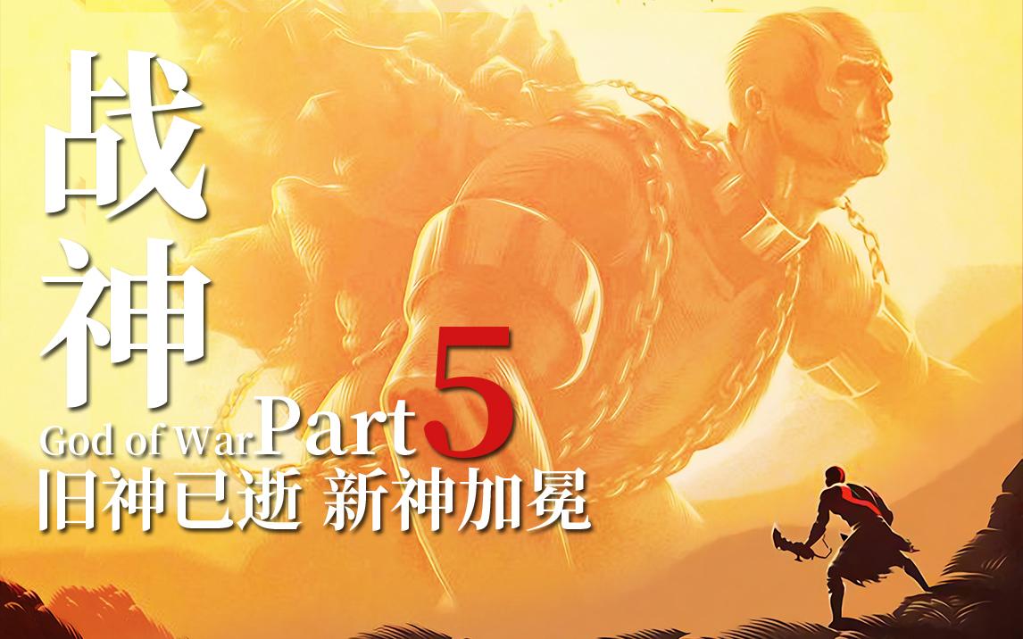 【达奇】他的侍奉远未结束 甚至连死都不被允许 《战神》系列剧情详解 第五期