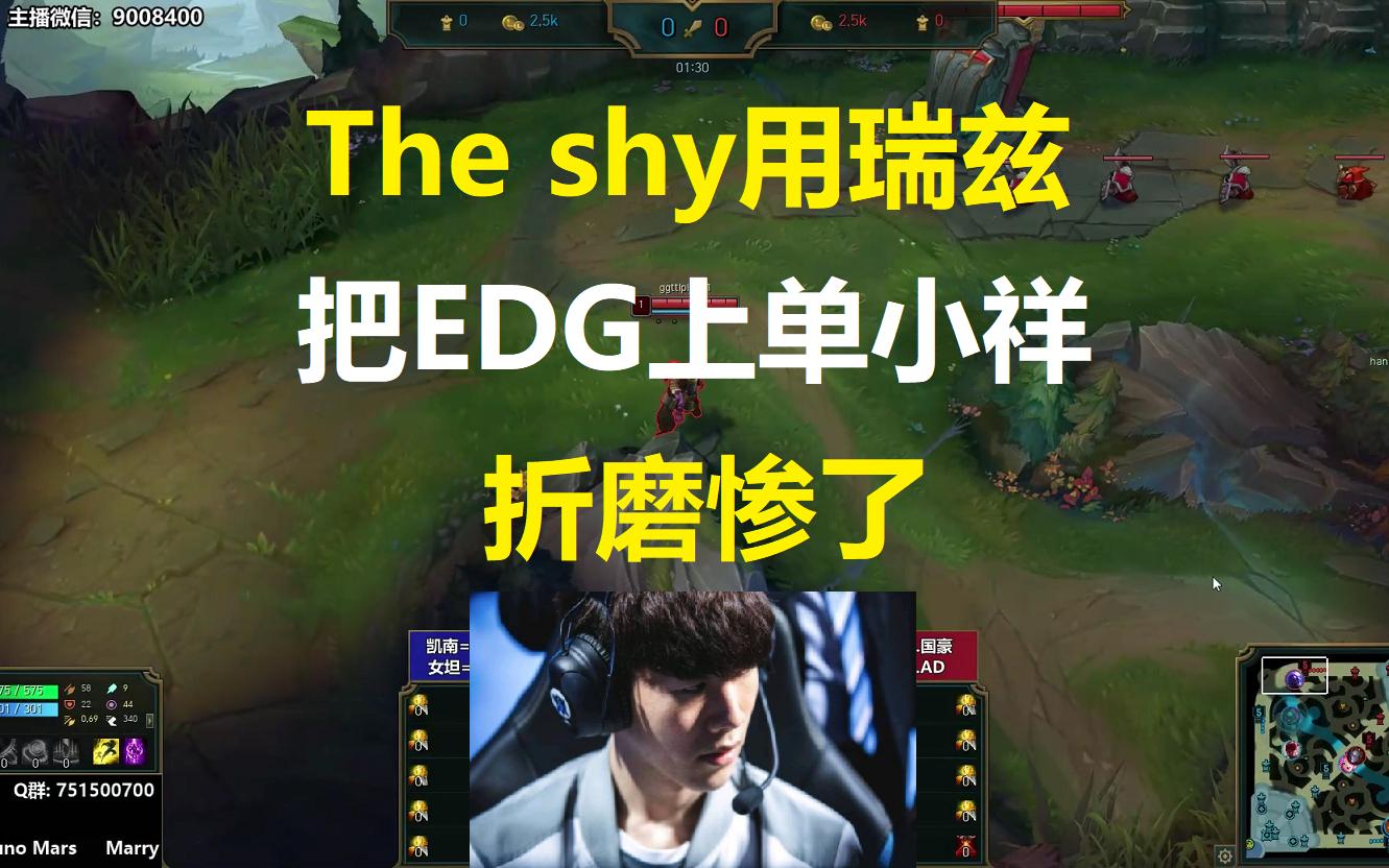 The shy用瑞兹把EDG上单小祥,折磨惨了!