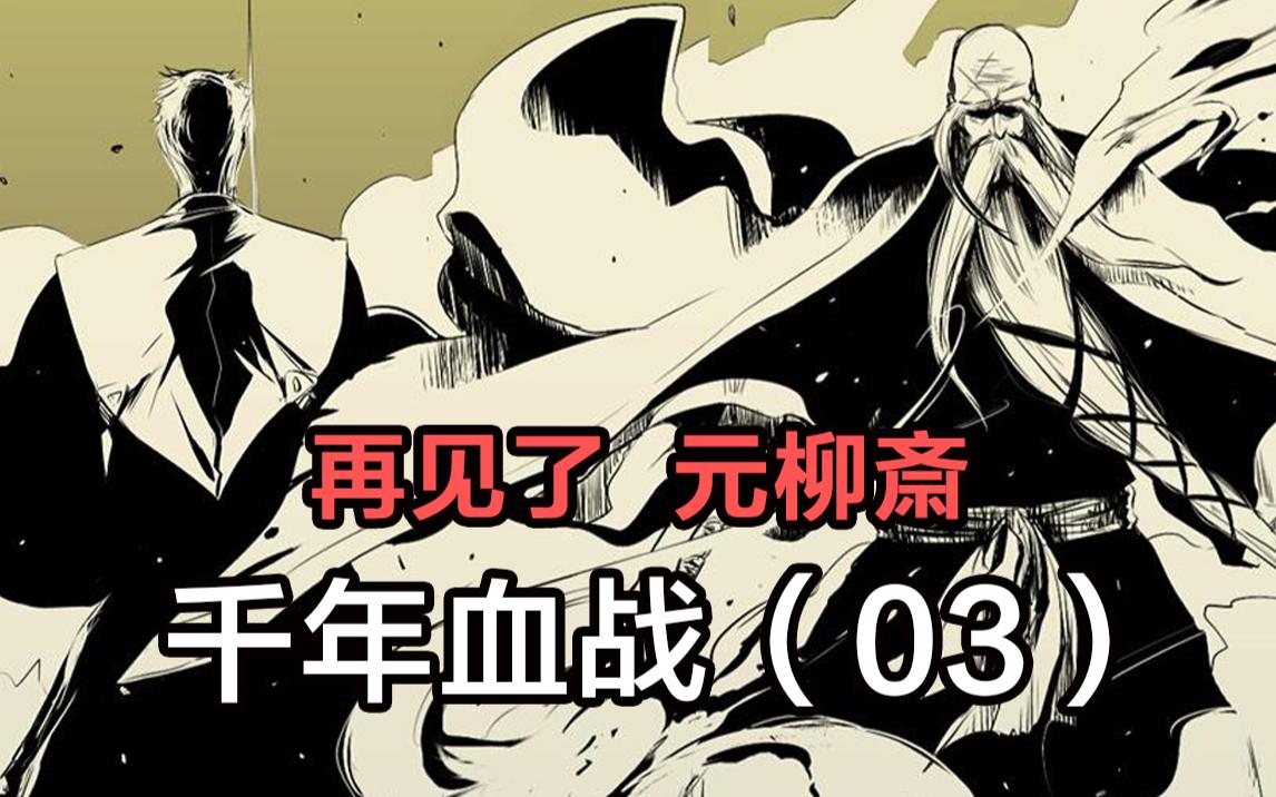 【死神】总队长元柳斎惨死!护廷十三队全部被压制!03