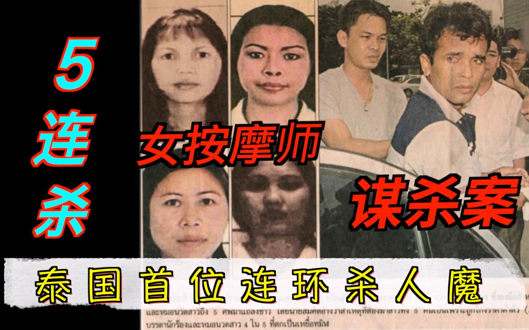 泰国首位连环杀手,五个月猎杀5名失足女性。审讯期间,向警察提出,去红灯区过夜