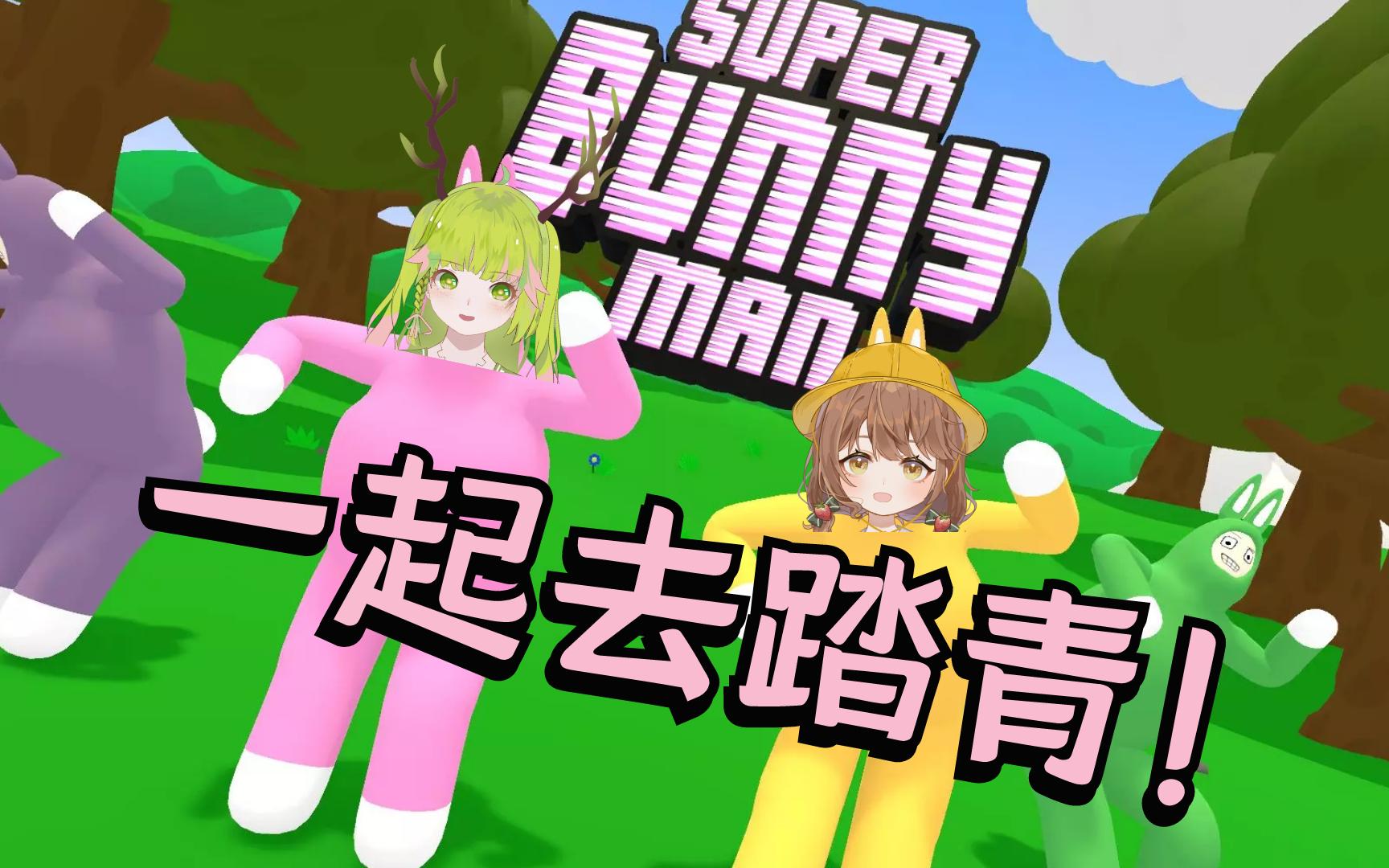 【一起去踏青!】阿水阿土超级兔子人高光集锦(1)