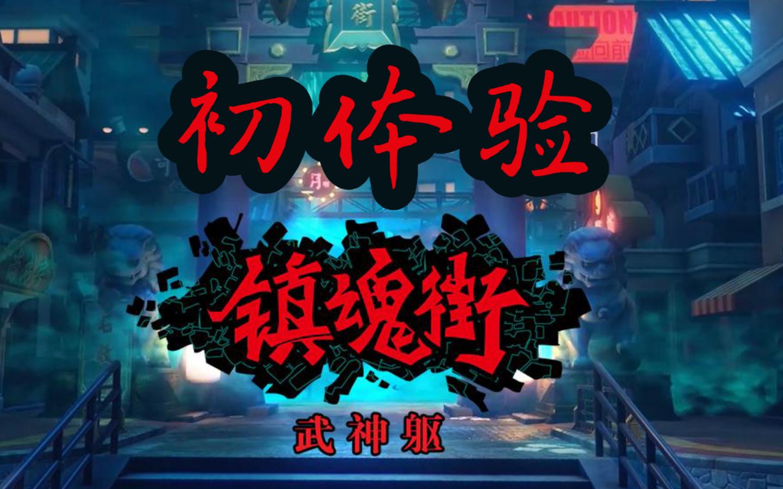 【镇魂街:武神躯】流程初体验【结尾付评价】