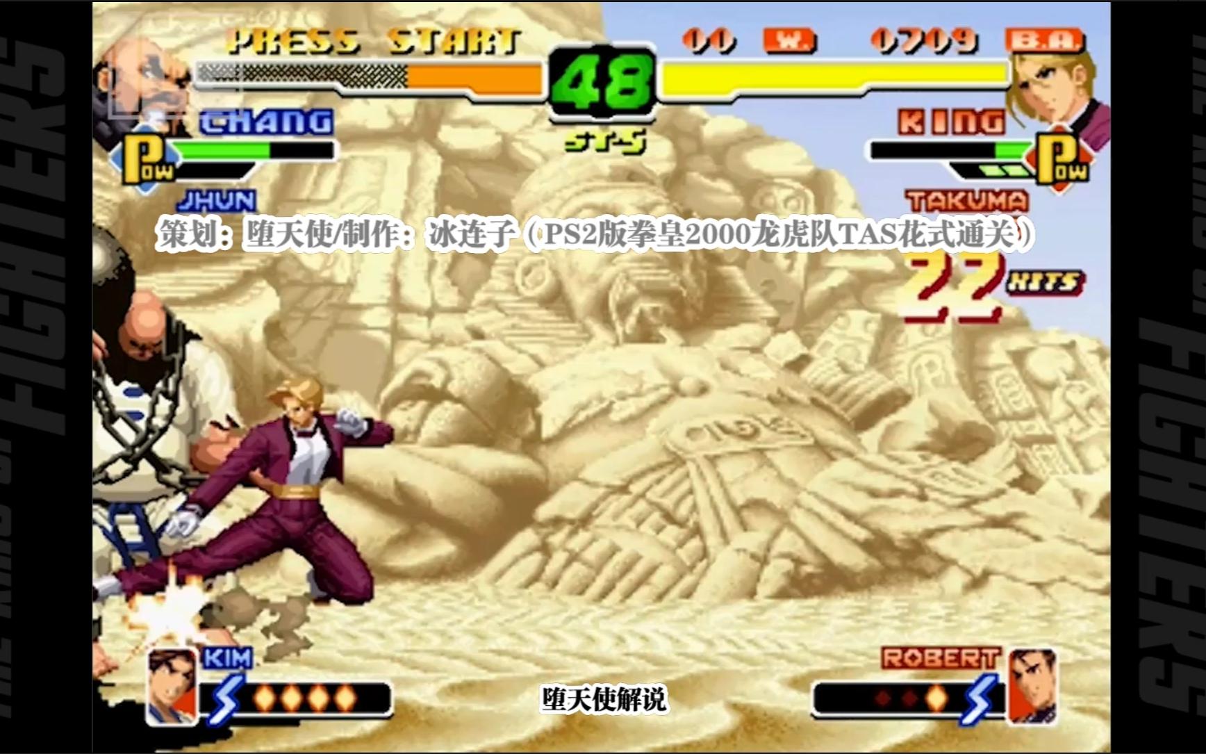 拳皇2000龙虎队tas表演,这可能是你见过最酷炫的通关方式!