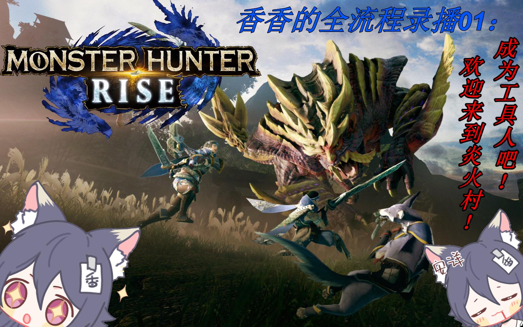 【怪物猎人Rise】香香的MHR全流程录播01:成为工具人吧!欢迎来到炎火村!